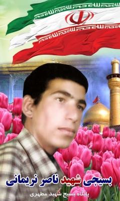 شهید ناصر نریمانی