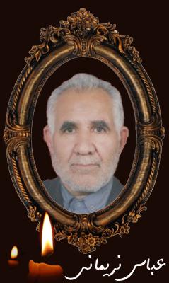مرحوم حاج عباس نریمانی