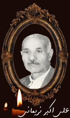 مرحوم علی اکبر نریمانی