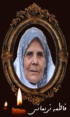 مرحومه فاطمه نریمانی(عباس)