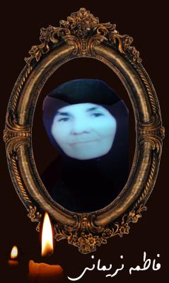 مرحومه فاطمه نریمانی (محمد)