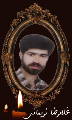 مرحوم غلامرضا نریمانی