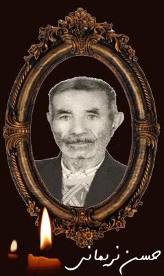 مرحوم استاد حسن نریمانی