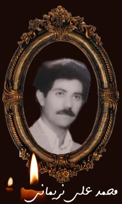 مرحوم محمد علی نریمانی