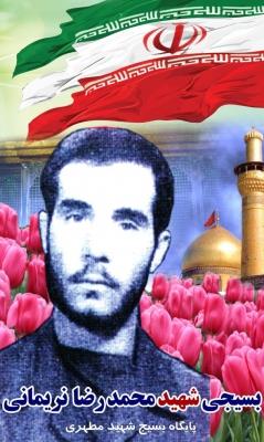 شهید محمد رضا نریمانی