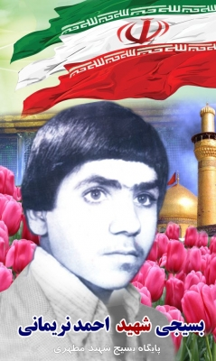 شهید احمد رضا نریمانی