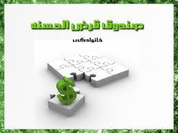 آئین نامه  اجرایی پرداخت تسهیلات صندوق قرض الحسنه شهدای نریمانی
