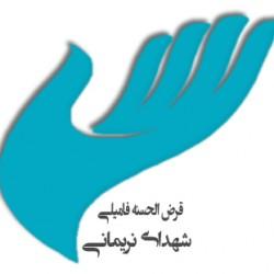 صندوق قرض الحسنه شهداي نريماني